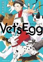 『Vet's Egg(1)』の電子書籍