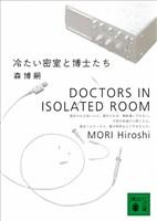 冷たい密室と博士たち DOCTORS IN ISOLATED ROOM