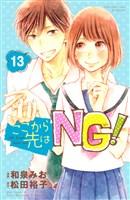 ここから先はNG! 分冊版(13)