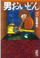 男おいどん(5)