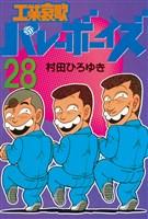 工業哀歌バレーボーイズ(28)
