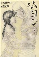 ムヨン-影無し-(5)