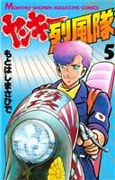 ヤンキー烈風隊(5)