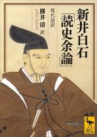 新井白石「読史余論」 現代語訳