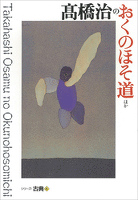 高橋治のおくのほそ道ほか シリーズ古典(6)