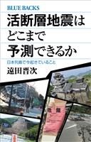 『活断層地震はどこまで予測できるか 日本列島で今起きていること』の電子書籍