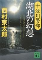 『十津川警部 湖北の幻想』の電子書籍
