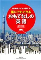 『人気通訳ガイドが教える 誰にでもできるおもてなしの英語』の電子書籍