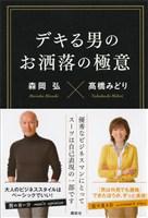 『デキる男のお洒落の極意』の電子書籍