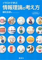 『イラストで学ぶ 情報理論の考え方』の電子書籍