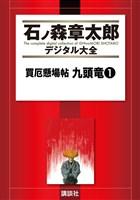 買厄懸場帖 九頭竜(1)