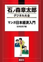 マンガ日本経済入門(1)