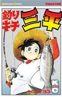 釣りキチ三平(33)