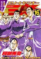 エリートヤンキー三郎 第2部 風雲野望編(16)