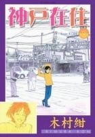神戸在住(9)