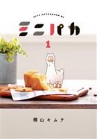 『ミニパカ(1)』の電子書籍
