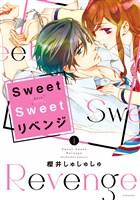 Sweet Sweet リベンジ(1)