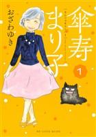 [無料版]傘寿まり子(1)