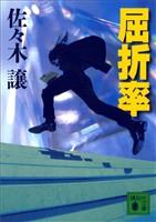 『屈折率』の電子書籍