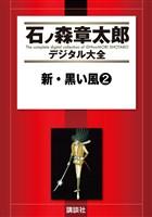新・黒い風(2)