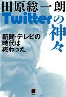 田原総一朗Twitterの神々 新聞・テレビの時代は終わった