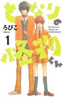 『となりの怪物くん(1)』の電子書籍