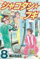 シャコタン★ブギ(8)