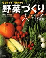 『野菜づくり大図鑑』の電子書籍
