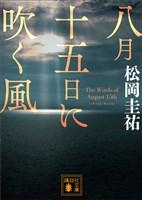 『八月十五日に吹く風』の電子書籍