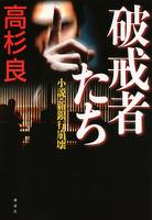 破戒者たち 〈小説・新銀行崩壊〉