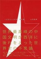 〈世界史〉の哲学 東洋篇