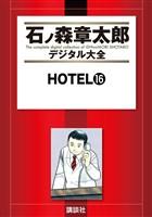 HOTEL(16)