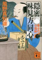 『隠密 味見方同心(三) 幸せの小福餅』の電子書籍
