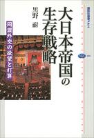 大日本帝国の生存戦略 同盟外交の欲望と打算