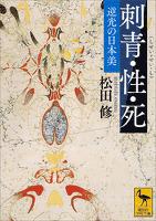 刺青・性・死 逆光の日本美