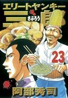 エリートヤンキー三郎(23)