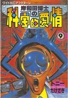 岸和田博士の科学的愛情(9)