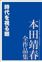 『時代を視る眼 本田靖春全作品集』の電子書籍