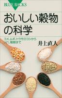 おいしい穀物の科学 コメ、ムギ、トウモロコシからソバ、雑穀まで