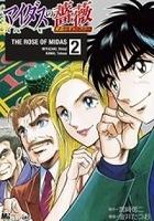 マイダスの薔薇 黄金のギャンブラー(2)