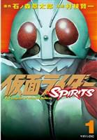 仮面ライダーSPIRITS(1)