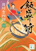 『飯盛り侍』の電子書籍