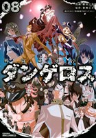 戦闘破壊学園ダンゲロス 【コミック】(8)