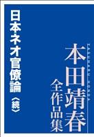 『日本ネオ官僚論〈続〉 本田靖春全作品集』の電子書籍