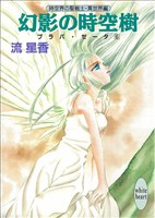 幻影の時空樹 プラパ・ゼータ6