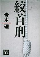 『絞首刑』の電子書籍