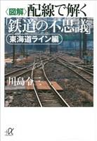 〈図解〉配線で解く「鉄道の不思議」 東海道ライン編