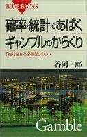 『確率・統計であばくギャンブルのからくり 「絶対儲かる必勝法」のウソ』の電子書籍