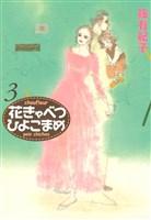 花きゃべつひよこまめ(3)