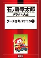 グーチョキパッコン(1)